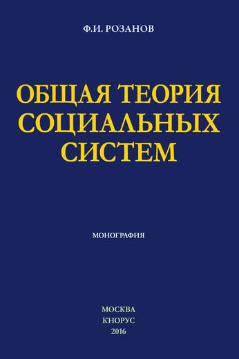 Общая теория социальных систем