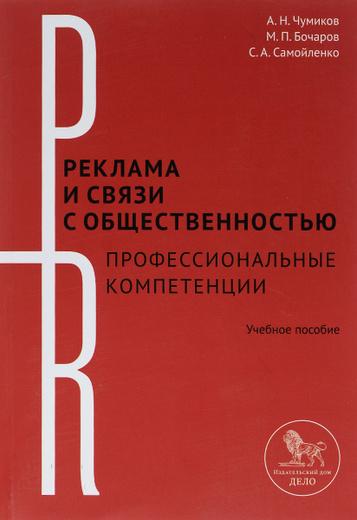 Дело. Реклама и связи с общественностью. Профессиональные компетенции. Учебное пособие