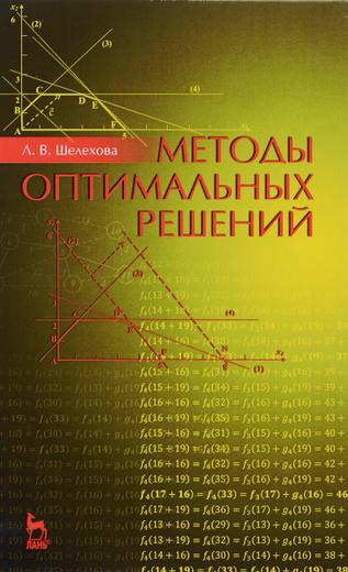 Методы оптимальных решений. Учебное пособие