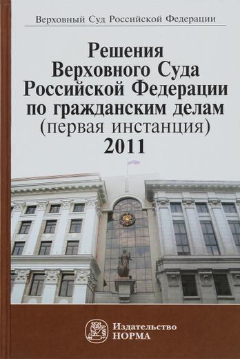 Решения Верховного Суда Российской Федерации по гражданским делам (первая инстанция). 2011