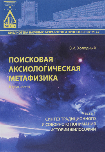 Поисковая аксиологическая метафизика. В 2 частях. Часть 1. Синтез традиционного и соборного понимания истории философии