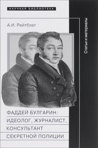 Фаддей Венедиктович Булгарин. Идеолог, журналист, консультант секретной полиции