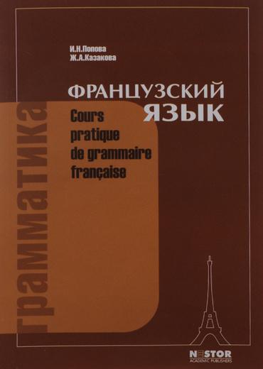 Cours pratique de grammaire francaise / Французский язык. Грамматика. Учебник