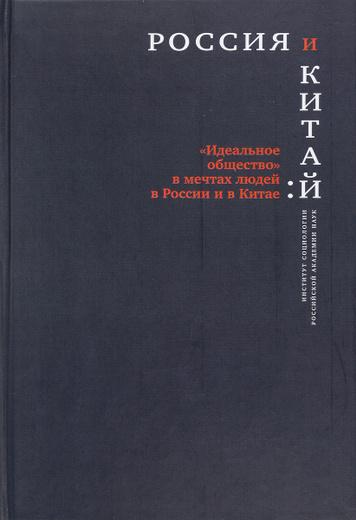 """""""Идеальное общество"""" в мечтах людей в России и в Китае"""