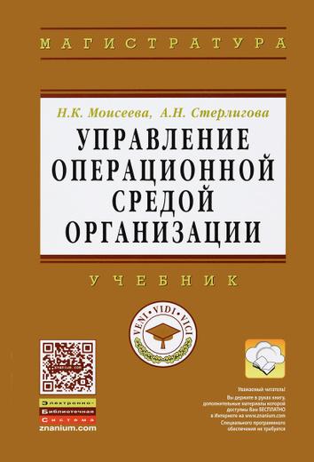 Управление операционной средой организации. Учебник