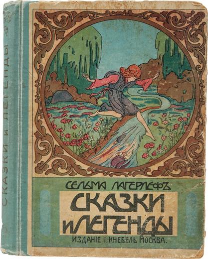 Сельма Лагерлеф. Сказки и легенды