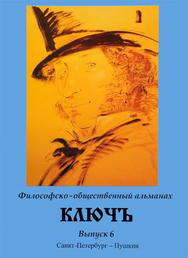 Ключъ. Альманах, №6, 2012