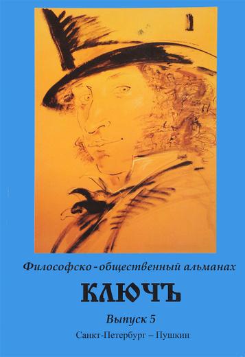 Ключъ. Альманах, №5, 2012