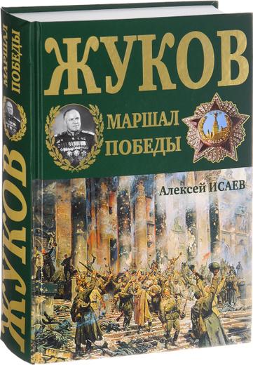 Г. К. Жуков. Маршал Победы