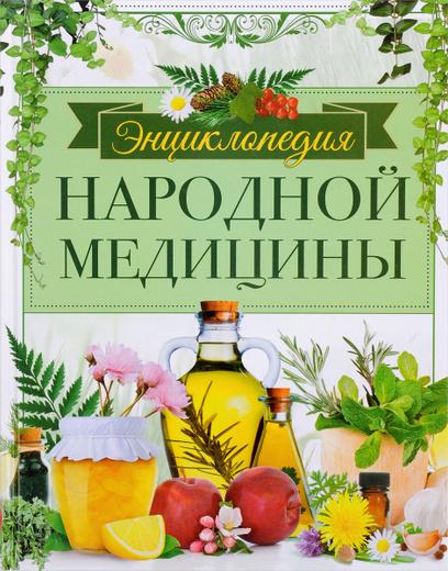 Энциклопедия народной медицины. Золотая коллекция народных рецептов