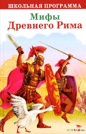 Мифы Древнего Рима. Боги. Герои. Легенды