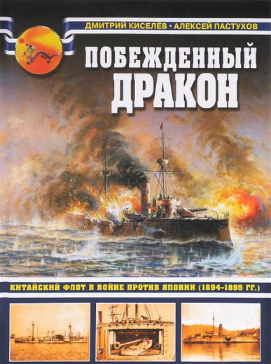 Побежденный дракон. Китайский флот в войне против Японии. 1894-1895 гг.