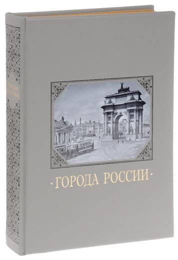 Города России (эксклюзивное подарочное издание)