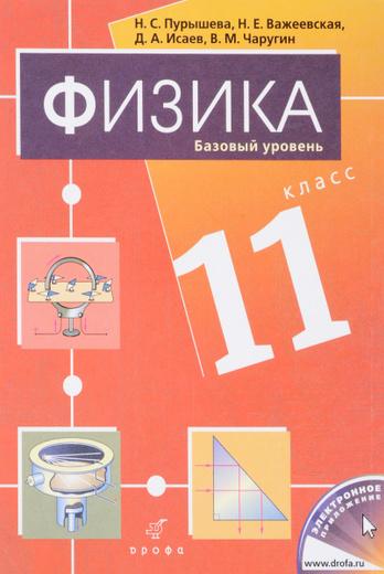 Физика.11кл.Учебник.