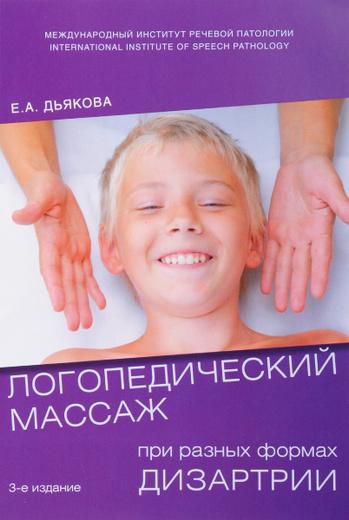 Логопедический массаж при разных видах дизартрии. Учебное пособие