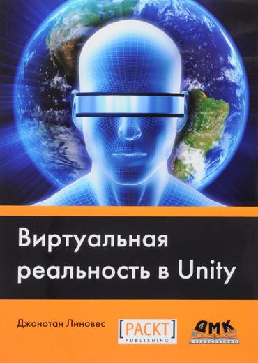 Виртуальная реальность в Unity