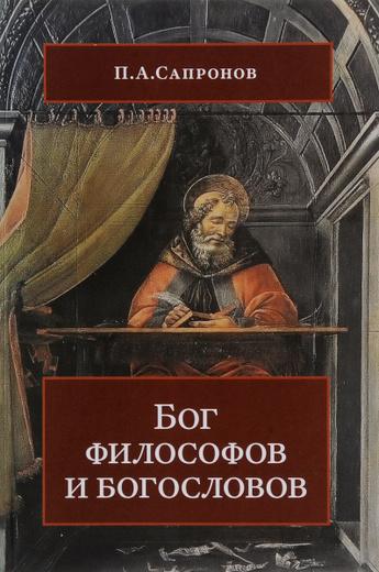 Бог философов и богословов
