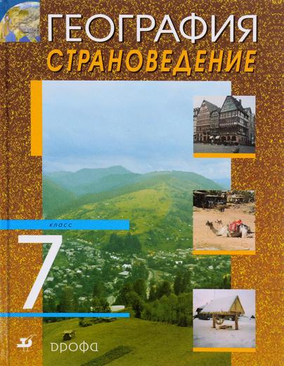 География.Страноведение.7кл. Учебник