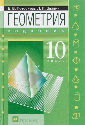 Геометрия.10кл Задачник с угл.и проф.изуч.мат.
