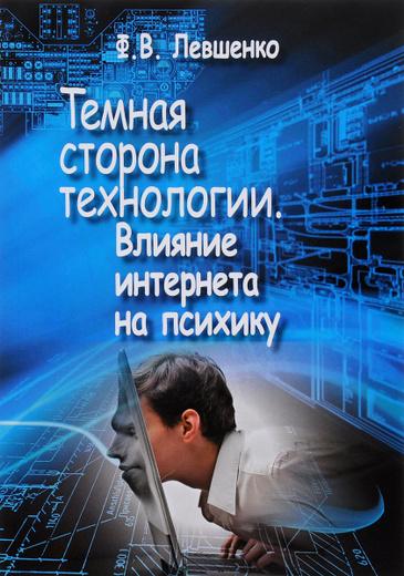 Темная сторона технологии. Влияние интернета на психику
