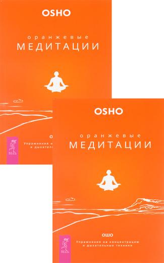 Оранжевые медитации. Упражнения на концентрацию и дыхательные техники (комплект из 2 книг)