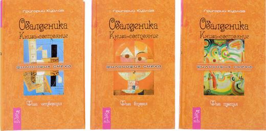 Обалденика. Книга-состояние. Фаза 2-4 (комплект из 3 книг)