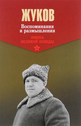 Г. Жуков. Воспоминания и размышления. В 2 томах. Том 1
