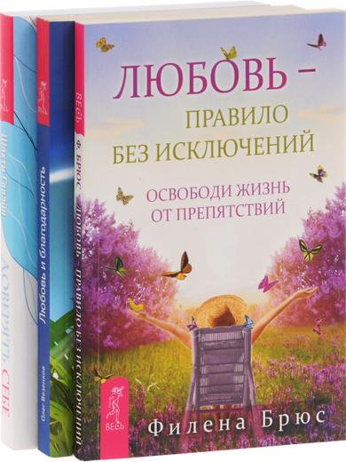 Доверять себе. Любовь и благодарность. Любовь - правило без исключений (комплект из 3 книг)