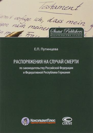 Распоряжения на случай смерти по законодательству Российской Федерации и Федеративной Республики Германия