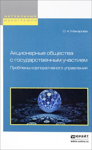 Акционерные общества с государственным участием. Проблемы корпоративного управления