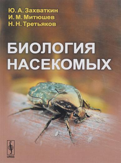 Биология насекомых Уцененный товар (№1)