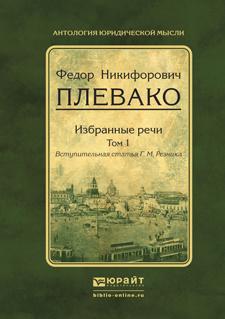 Ф. Н. Плевако. Избранные речи. В 2 томах. Том 1