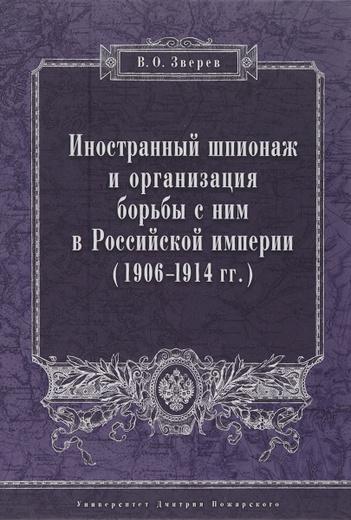 Иностранный шпионаж и организация борьбы с ним в Российской империи. 1906 - 1914 гг.