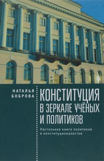 Конституция в зеркале учёных и политиков. Настольная книга  политиков и конституционалистов
