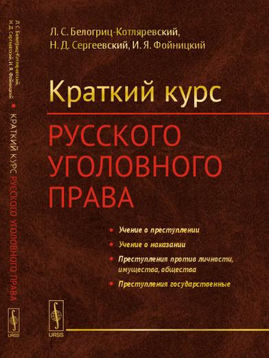 Русское уголовное право. Краткий курс