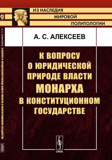 К вопросу о юридической природе власти монарха в конституционном государстве