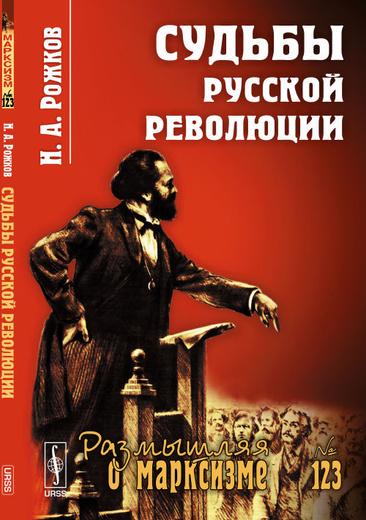 Судьбы русской революции