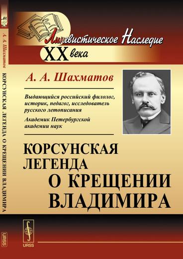 Корсунская легенда о крещении Владимира
