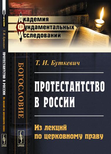 Протестантство в России: Из лекций по церковному праву