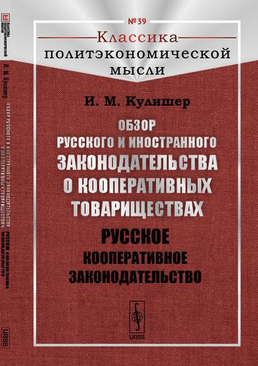 Обзор русского и иностранного законодательства о кооперативных товариществах. Русское кооперативное законодательство