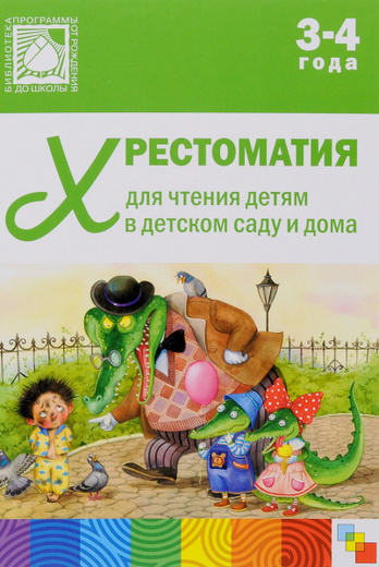 Хрестоматия для чтения детям в детском саду и дома. 3-4 года. Младшая группа