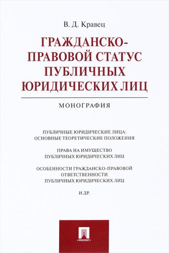 Гражданско-правовой статус публичных юридических лиц