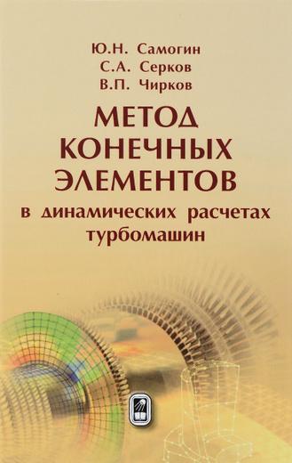 Метод конечных элементов в динамических расчетах турбомашин