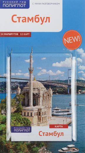 Стамбул. Путеводитель (+ карта)