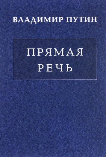 Владимир Путин. Прямая речь. В 3 томах. Том 2. Выступления, заявления, интервью…