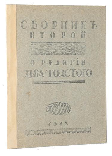 Сборник второй. О религии Льва Толстого