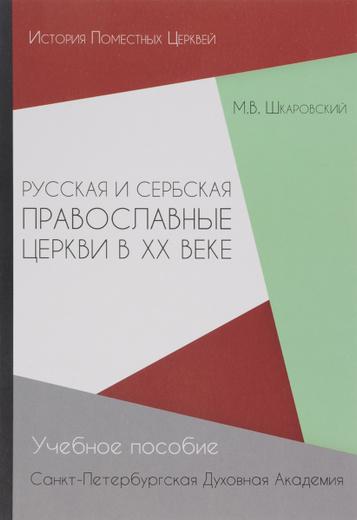 Русская и Сербская Православные Церкви в XX веке (история взаимоотношений)