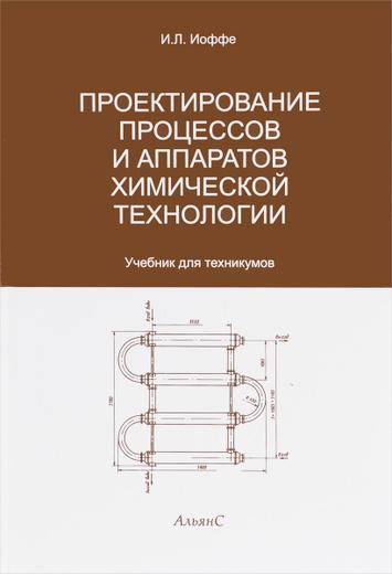 Проектирование процессов и аппаратов химической технологии. Учебник Уцененный товар (№1)