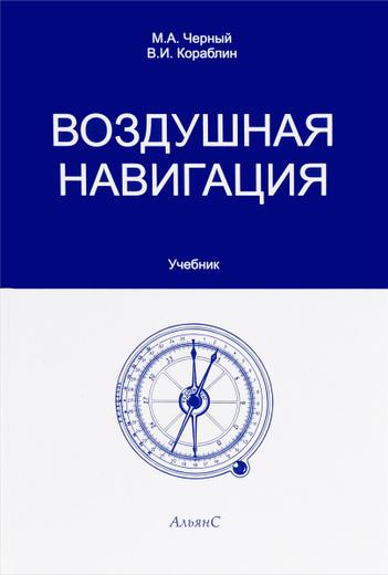 Воздушная навигация. Учебник