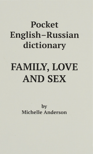 Family, Love and Sex. Poket English-Russian Dictionary